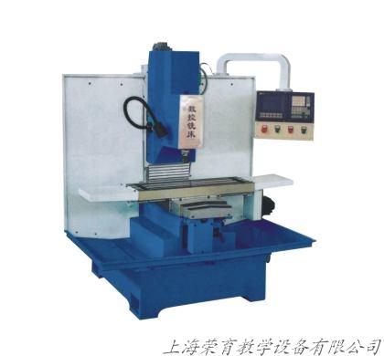 RY-125型 立式铣床(教学/生产两用型)